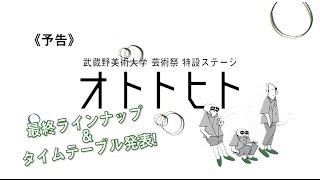 2016/10/29(土)〜31(月)に開催される、 武蔵野美術大学芸術祭内特設...