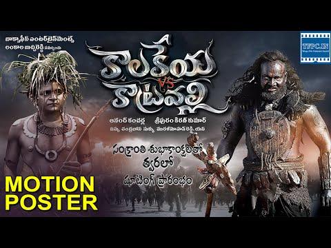 Kalakeya vs Katravalli Movie Teaser | Motion Poster | Ali | Prabhakar | TFPC