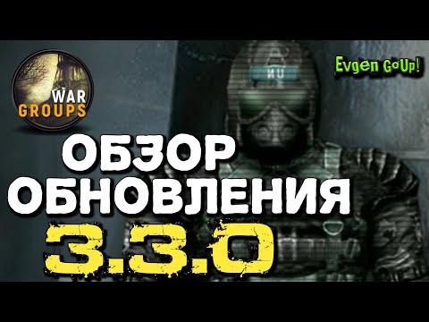 War Groups #64 ОБЗОР НОВОЙ ВЕРСИИ 3.3.0 | Evgen GoUp!