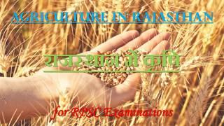 Agriculture in Rajasthan III (Cash Crops) राजस्थान में कृषि III (नकदी फसलें) (RAS 2017)
