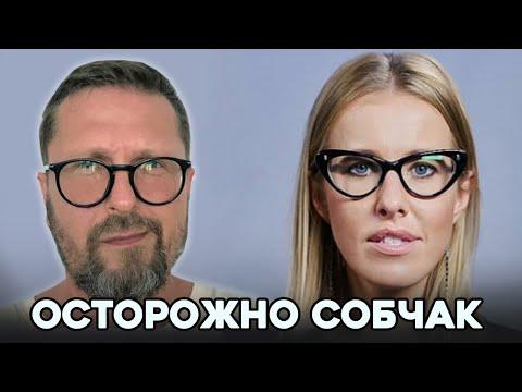 Ксения Собчак встретилась с Анатолием Шарием