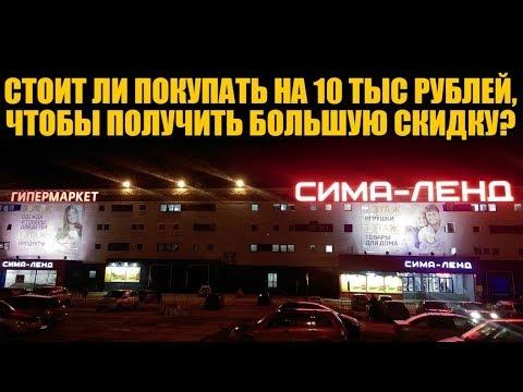СИМА ЛЕНД Екатеринбург | Есть ли смысл покупать на 10'000 рублей ради оптовой цены? | Скидки!