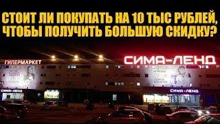 сИМА ЛЕНД Екатеринбург  Есть ли смысл покупать на 10'000 рублей ради оптовой цены?  Скидки!
