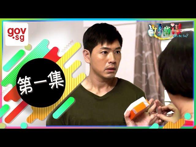 "《好世谋》第一集 - ""Ho Seh Bo"" Episode 1"