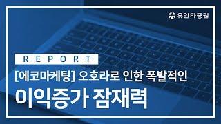 에코마케팅 - 박성호 연구원