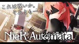 【NieR:Automata】完全初見!これは呪いか。それとも罰か、にぇ。【ホロライブ/さくらみこ】