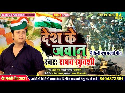 26-january-special-deshbhakti-song---देश-के-जवान-|-देशभक्ति-गीत--raghav-raghuvansi-republic-day-2021