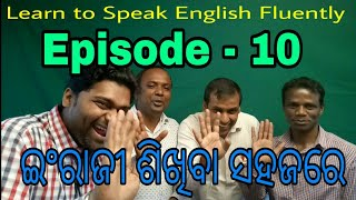 Spoken English Videos in Odia || Episode-10||English Speaking Lessons in Oriya || Spoken English