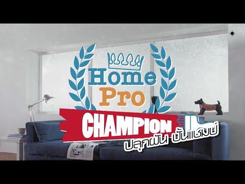 รายการ homepro champion ปลุกฝัน ปั้นแชมป์ EP1