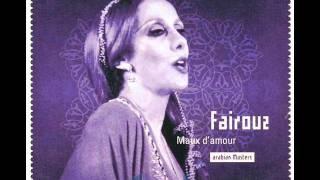 Fairouz - حبيتك بالصيف - الثانية