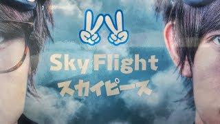 """【スカイピース 】ニューシングル""""Sky Flight""""開封!!特典でまさかの…"""