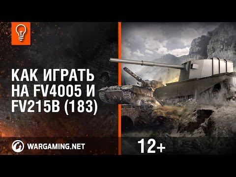 Как играть на FV4005 и FV215b (183)? [World Of Tanks]