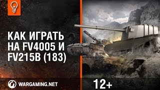 Как играть на FV4005 и FV215b (183)? [World of Tanks]