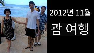2012년 11월 괌 여행