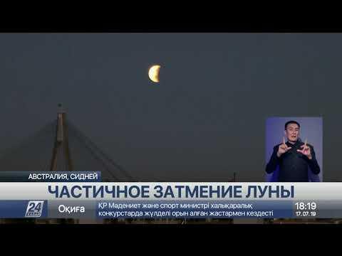 Жители Земли смогли увидеть частичное затмение Луны