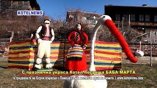 С празнична украса Котел посреща Баба МАРТА www.kotelnews.com