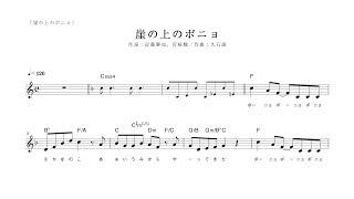 アニソンオンリー2000曲!! ※PDF版を以下のサイトで販売しています。 「アニメソングの楽譜を販売するサイト」 → http://www001.upp.so-net.ne.jp/anim...