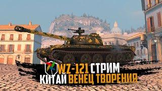 МОЩЬ WZ-121 | СОВЕТЫ В НЕПОНЯТКЕ 😮 | WoT Blitz