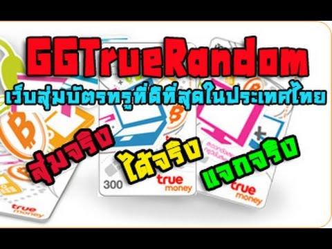 เว็บสุ่มบัตรทรู GG-TRUERANDOM.COM