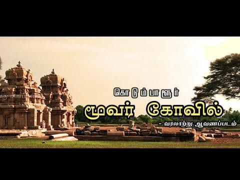 மணப்பாறை - கொடும்பாளூர் மூவர் கோவில் வரலாற்று ஆவணப்படம்   Manapparai - Kodumbalur Moovar Koil