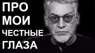 Мои очки и Сталин. Ответы на ваши вопросы / Артемий Троицкий