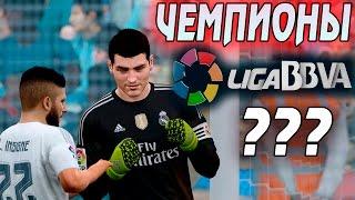 FIFA 16 Карьера за REAL MADRID #60 КОНЕЦ ЧЕМПИОНАТА! 3 Матча!
