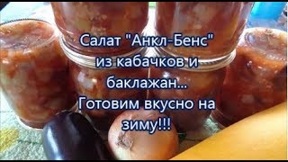 "Вкусный салат ""Анкл-Бенс"" из кабачков и  баклажан на зиму!!!""Бесподобный вариант""helen marynina"