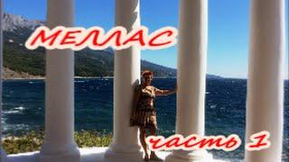санаторий МЕЛЛАС, Парк, ч.1 - в Крым стоит ехать(санаторий МЕЛЛАС, Парк - в Крым стоит ехать - http://www.youtube.com/watch?v=FXw4054QtgI Сентябрь- четвертый месяц лета. #Меллас..., 2016-09-12T12:33:15.000Z)