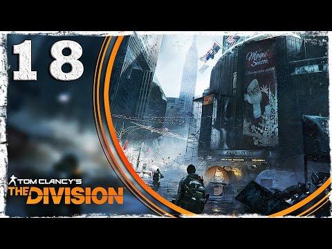 Смотреть прохождение игры Tom Clancy's The Division. #18: Страх и ненависть Тайм Сквер. (1/2)