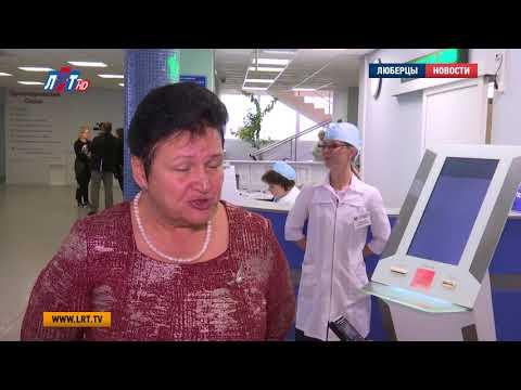 В Люберцах протестировали  новую систему записи к врачам