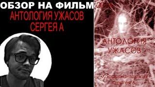 """Трэш-Обзор на фильм """"Антология ужасов Сергея А"""""""