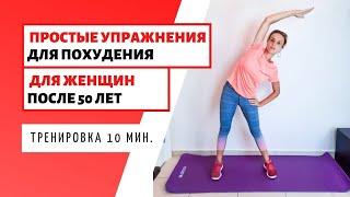 ПРОСТЫЕ УПРАЖНЕНИЯ ДЛЯ ПОХУДЕНИЯ ДЛЯ ЖЕНЩИН ПОСЛЕ 50 упражнения после 50