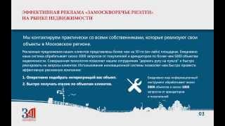 Видео презентация агентство недвижимости