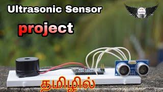 Ultrasonic sensor & Arduino Nano project in Tamil