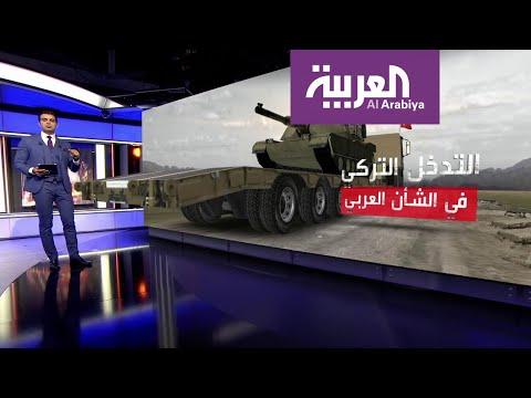 التدخل التركي في الشأن العربي  - نشر قبل 2 ساعة