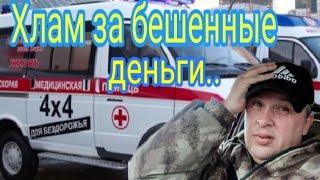 Обзор КАРЕТЫ СКОРОЙ ПОМОЩИ на базе соболя 4х4. Хлам за МИЛЛИОН!!!