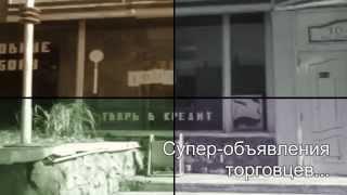 Супер-объявления торговцев)))(, 2014-10-13T18:35:41.000Z)