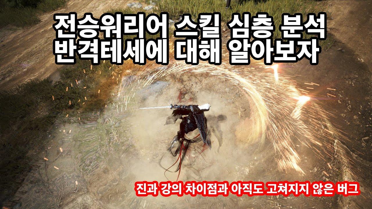 (BDO) 2020 06 05 검은사막 전승워리어 스킬분석1 / 반격테세