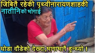 आफ्नो जिवन लाई यसरी भोगेकी पृथ्वीनारायणशाह की नातिनी || Grand Daughter of  Prithvi Narayan Shah