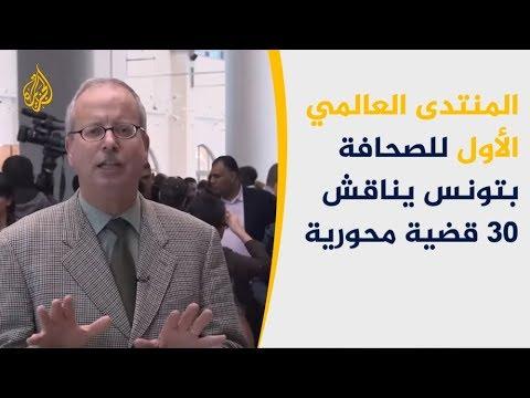 المنتدى العالمي الأول للصحافة بتونس يناقش 30 قضية محورية  - نشر قبل 2 ساعة