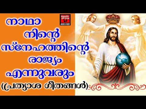 Prathyasha Geethangal # Christian Devotional Songs Malayalam 2018