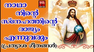 Prathyasha Geethangal # Christian Devotional Songs Malayalam 2018 Vol 1