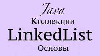 Java. коллекция LinkedList(часть 1)