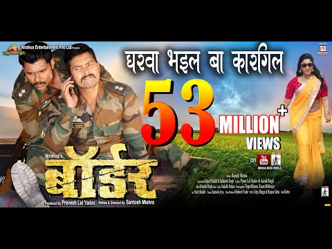 Gharwa Bhail Ba Kargil | Border | Bhojpuri Movie Full Song