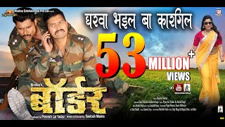 Gharwa Bhail Ba Kargil | Border | Bhojpuri Movie Full Song thumbnail