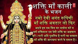 शुक्रवार Special I Shakti Maa kaali Ke Bhajan I शक्ति माँ काली के भजन ANURADHA PAUDWAL Devi Bhajans