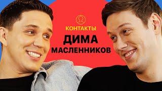КОНТАКТЫ в телефоне Димы Масленникова: Егор Крид, Ян Гордиенко, Юля Путина
