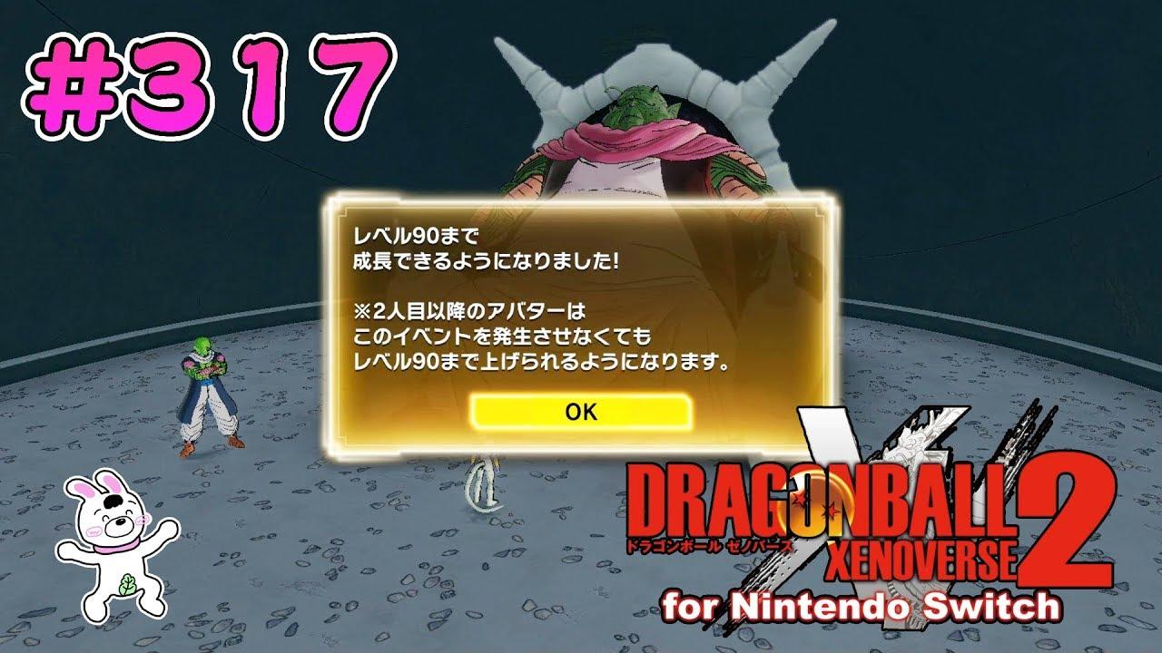 ドラゴンボール ゼノ バース 2 レベル 上げ