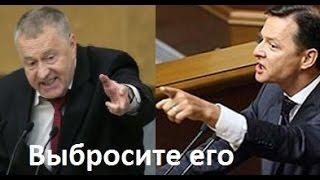 Ляшко VS Жириновского - это нужно видеть!