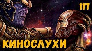 Танос и Железный Человек связаны? Зимний Солдат против Черной Вдовы? | Кинослухи